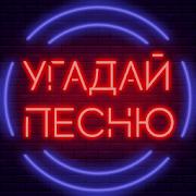 Cover art of «Угадай песню 2020» - icon