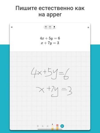 Скриншот Microsoft Math Solver 0