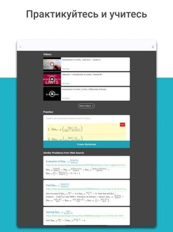Скриншот Microsoft Math Solver 5