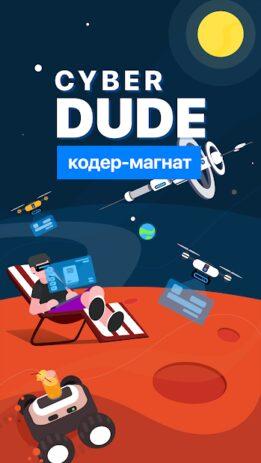 Скриншот Cyber Dude: Dev Tycoon