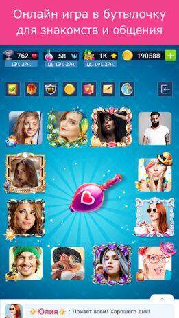 Скриншот Кис Кис: бутылочка, игра для общения и флирта