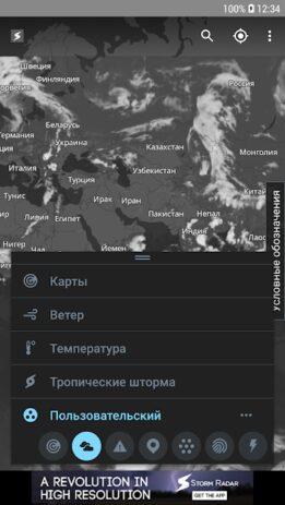 Скриншот Storm Radar: карта погоды 1