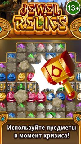 Скриншот Jewel relics