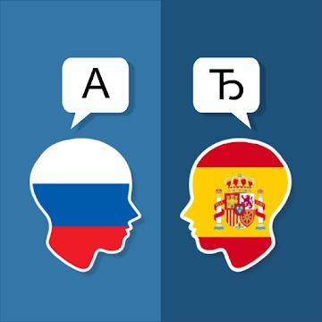 Cover art of «Русско Испанский переводчик» - icon