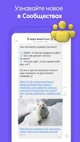 Скриншот Viber