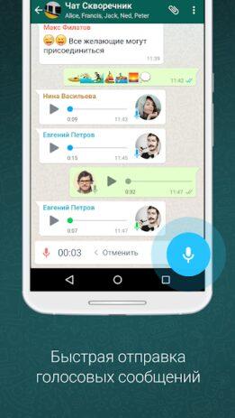 Скриншот WhatsApp Messenger