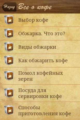 Рецепты кофе | Android