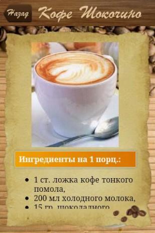 Рецепты кофе - thumbnail