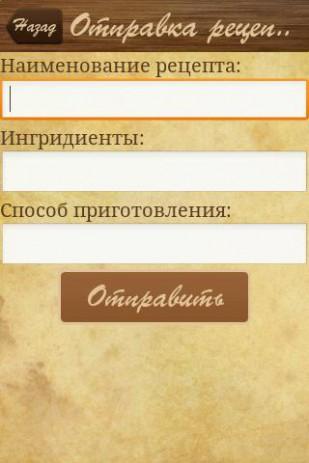 Скриншот Рецепты кофе