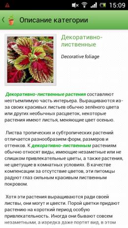 Цветовод - ваши цветы довольны! | Android