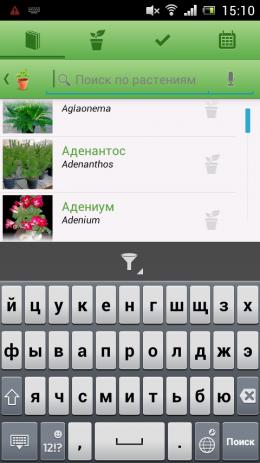Скриншот Цветовод — ваши цветы довольны!