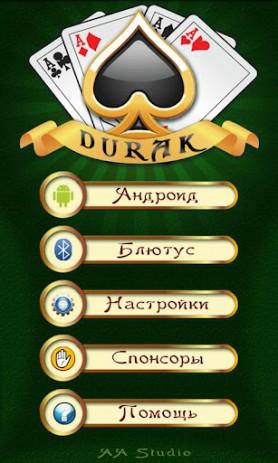 Бесплатные карточные игры дурак