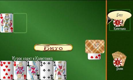 Скриншот Карточная игра дурак