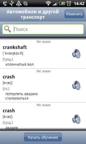 Учу английские слова – обучение с карточек | Android
