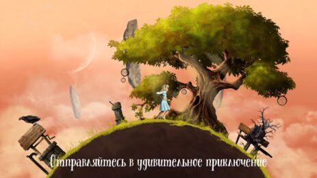 Скриншот Lucid Dream Adventure: крутые приключенческая игра