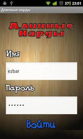 Скриншот Длинные нарды