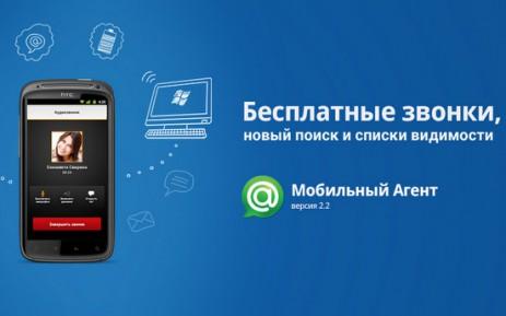 Мобильный Агент - видеочат и сообщения - thumbnail