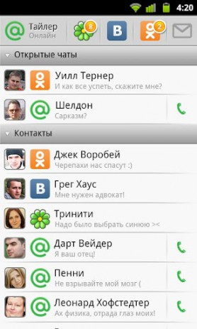 Мобильный Агент - видеочат и сообщения | Android