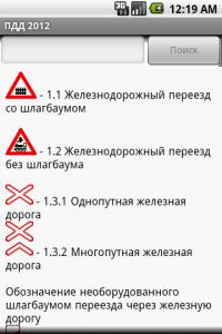 Скриншот ПДД 2012 Премиум
