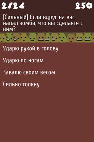Скриншот Зомби Апокалипсис Тест