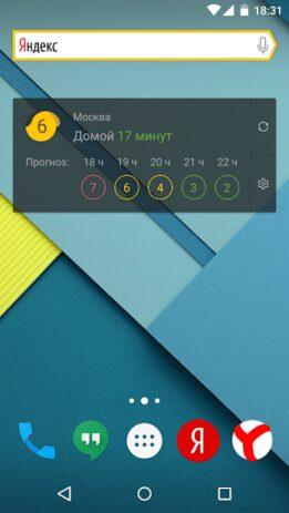 Скриншот Виджет Яндекс.Карт 0
