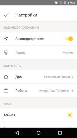 Скриншот Виджет Яндекс.Карт 2
