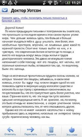 Яндекс.Почта | Android