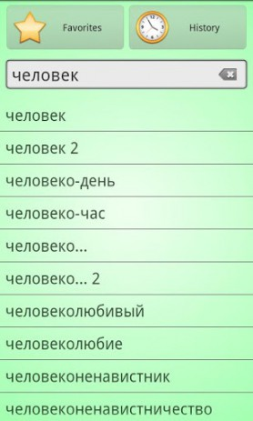 Russian Ozhegov Dictionary | Android