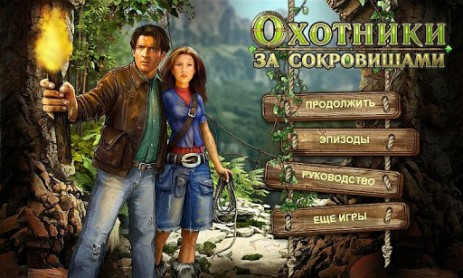 Treasure hunters - Охотники за сокровищами | Android