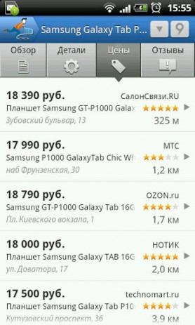 Яндекс.Маркет – консультант покупателя | Android