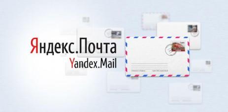 Яндекс.Почта - thumbnail