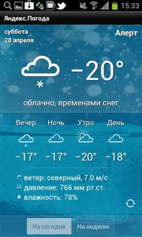 Яндекс.Погода | Android