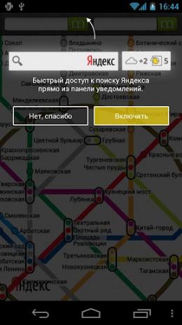 Скриншот Яндекс.Метро