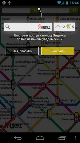 Яндекс.Метро | Android