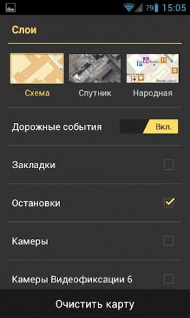 Яндекс.Карты | Android