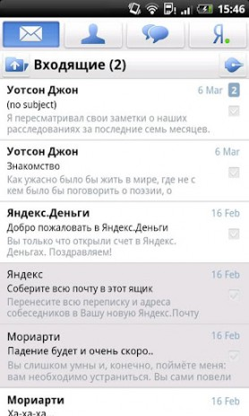 Yandex mail android