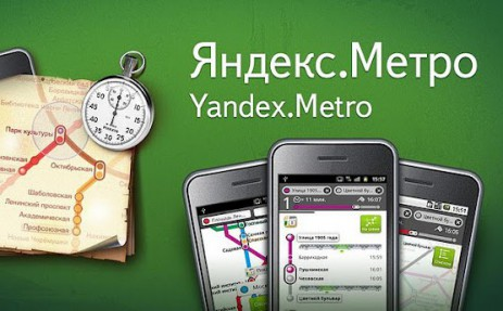 Яндекс.Метро - thumbnail
