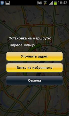 Яндекс.Навигатор | Android