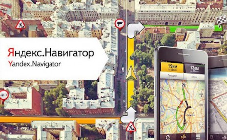 Poster Яндекс.Навигатор